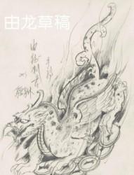 一张流行经典的貔貅纹身手稿