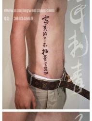 男性侧腰流行经典的书法汉字纹身图片