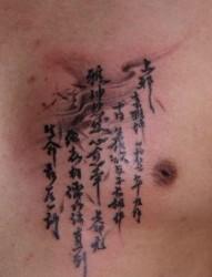 胸部中国古典汉字纹身图片