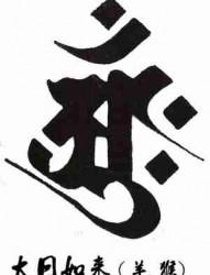 十二生肖属相守护神(种子神)梵文纹身――羊猴属相保护神梵文纹身图片