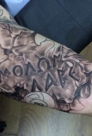 拉丁字母和石裂纹手臂纹身图案