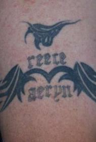 手臂上的部落图腾和字母纹身图案