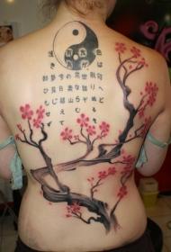 背部日本传统色的阴阳八卦和樱花树字符纹身图案