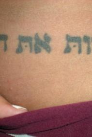 黑色希伯来字符纹身图案