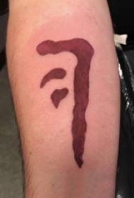 男生手臂上彩绘水彩素描创意字符纹身图片