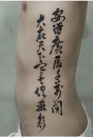 9张侧腰部好看有意义的汉字纹身图案