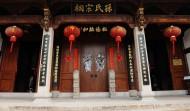 浙江杭州孙氏宗祠风景图片(8张)