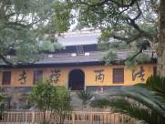 普陀山法雨寺图片(10张)