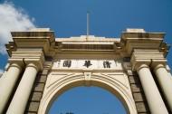 北京清华大学图片(15张)