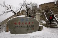 北京慕田峪长城雪中风景图片(21张)