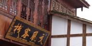 四川成都西来古镇风景图片(13张)