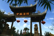 四川成都邛崃大梁酒庄(中国酒村)风景图片(17张)