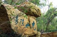 江苏无锡鼋头渚风景图片(26张)