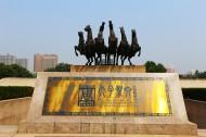 河南天子驾六博物馆风景图片(8张)