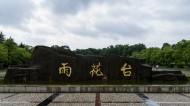 江苏南京雨花台风景图片(9张)