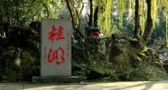 四川成都桂湖风景图片(9张)