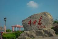 辽宁大连棒棰岛风景图片(15张)