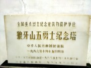 河北狼牙山风景图片(7张)