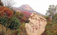 山东石门坊枫叶风景图片(19张)
