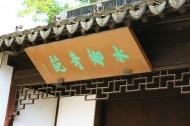 江苏苏州用直古镇风景图片(12张)