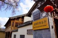 云南沙溪古镇风景图片(7张)