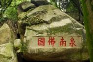 福建泉州摩崖石刻风景图片(16张)