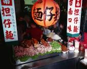 台湾人文美食图片(46张)