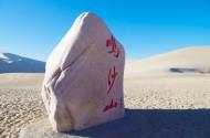 甘肃敦煌鸣沙山沙漠风景图片(12张)