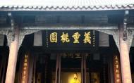 四川成都风景图片(10张)