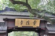 浙江杭州风景图片(12张)