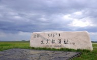 内蒙锡林郭勒盟草原风景图片(8张)