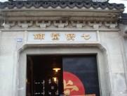 上海七宝古镇风景图片(19张)