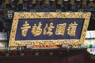 辽宁沈阳北塔法轮寺风景图片(15张)