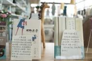 文艺清新书店图片(10张)