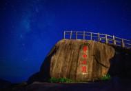 广西桂林猫儿山夜景图片(5张)