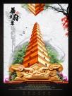 荣华尊贵房地产海报图片(5张)
