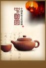 中国风物语图片(20张)