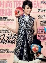 李宇春登时尚健康杂志12月刊封面
