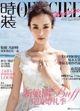 倪妮穿婚纱登杂志封面 与冯绍峰上演法式浪漫