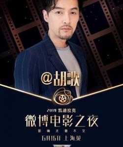 胡歌电影微博之夜帅气图片