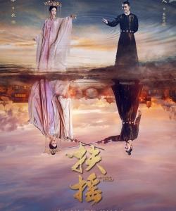 阮经天杨幂《扶摇》海报图片