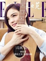 徐佳莹抱吉他拍写真 专心创作清纯如学妹