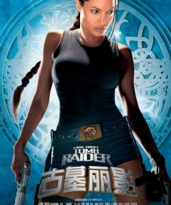 安吉丽娜·朱莉《古墓丽影》海报图片
