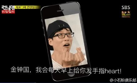 看钟国微博图片 清一色的刘在石heart 151004RM
