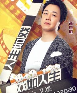 潘粤明《开心俱乐部》海报剧照图片