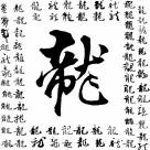 毛笔字三联挂画图片(46张)