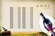 酒水菜单图片(6张)