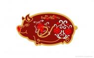 金猪剪纸图片(28张)